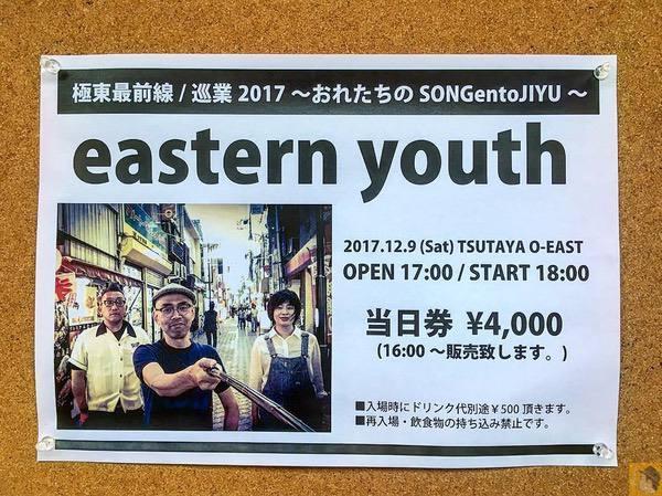 eastern youth - 2018年に行きたいバンドのライブ10選[MusicLogVol.135]