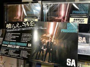 強いアルバム - SA(エスエー)10枚目のアルバム『GRACE UNDER PRESSURE』今のSAを余すことなく詰められた力強いアルバム[MusicLogVol.139]