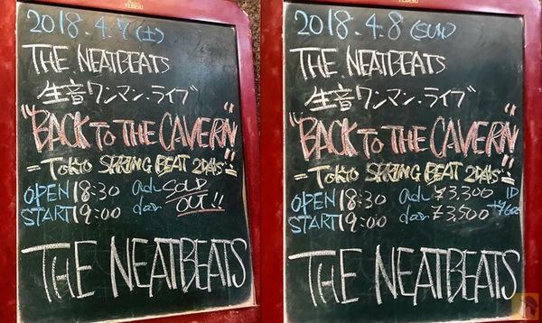 THE NEATBEATS 生音ワンマンライブ『BACK TO THE CAVERN!』- TOKYO SPRING BEAT 2 DAYS / やっぱりいいなニートビーツ[MusicLogVol.140]