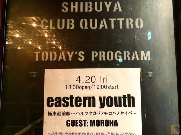 サムネイル - eastern youth / MOROHA 2018/04/20 極東最前線~ハルフクカゼノモロハノヤイバ~@渋谷CLUB QUATTRO 激情の空間 [MusicLogVol.142]