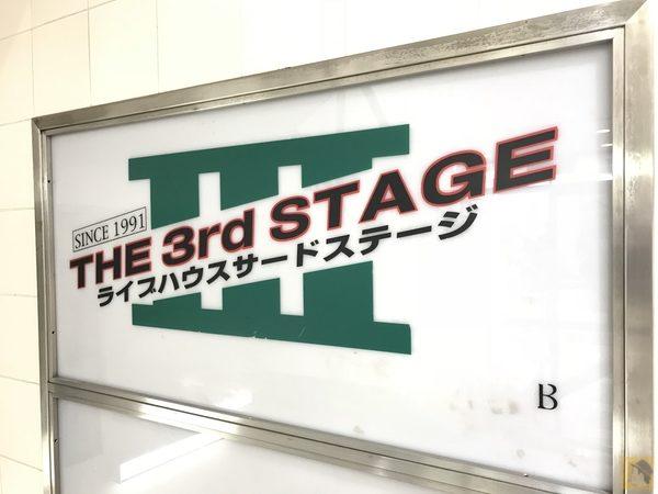 本八幡サードステージ - THE NEATBEATS/The Stephanies 2018/04/21 NEW BEAT EXPRESS@本八幡サードステージ / BEAT祭り[MusicLogVol.143]